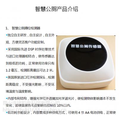 蹲位传感器厕所革命节能环保厕所腾讯云游云南智慧厕所城管局平台