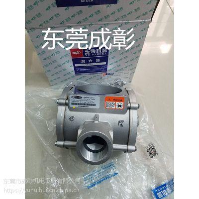 东莞成彰玉柴天燃气发动机混合器G6600-1113540