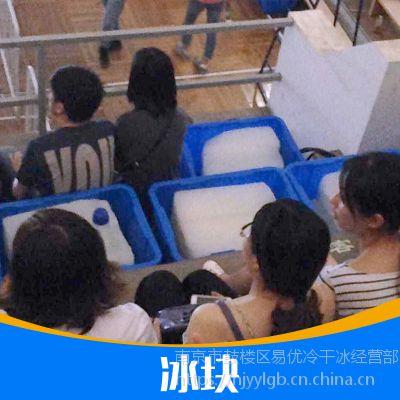 南京冰块价格_南京降温冰块厂家_冰块销售配送服务