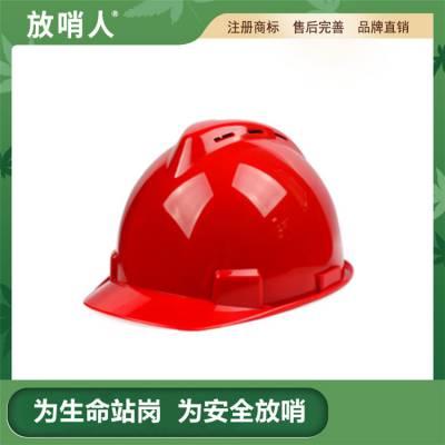 MSA梅思安10146458 V-Gard标准型安全帽个人防护劳保用品