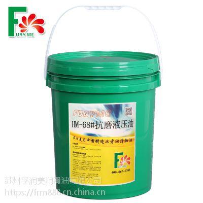 HM-68#抗磨液压油 抗磨液压油 苏州液压油 润滑油