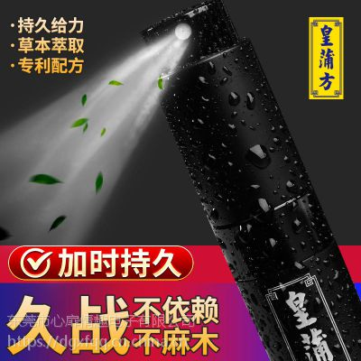 皇蒲方能量补给液男用延时喷雾剂持久男人用品成人用品性用品情趣玩具