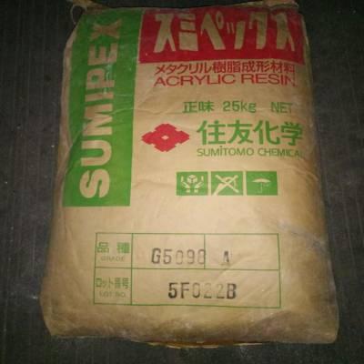 日本住友PMMA粉 50-100目珠粒级PMMA亚克力 G5098