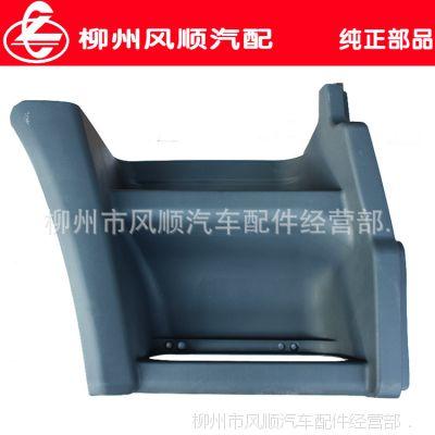柳汽原厂 M53H脚踏板二三级板 M51-8405102