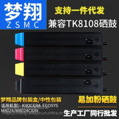 梦翔适用 京瓷TK-8108墨粉盒 M8024/M8024CIDN复印机