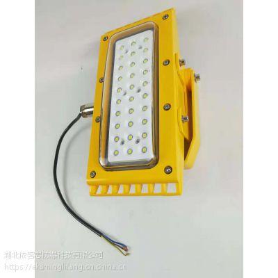 BLD170-80w座式安装LED防爆灯厂家直销