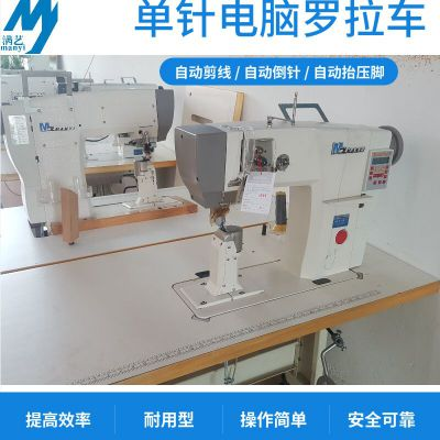 MY-591全自动电脑缝纫机罗拉车?多功能家用工业平车电动缝纫机