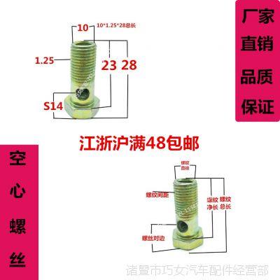单孔双孔六角空心螺丝 柴油机螺栓 回油管铰接头液压过油螺栓螺丝