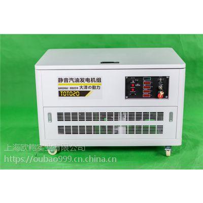 20KW低噪音汽油发电机价格