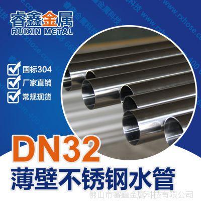 室外用不锈钢薄壁304管 耐腐蚀国标不锈钢管材 DN32管件切割
