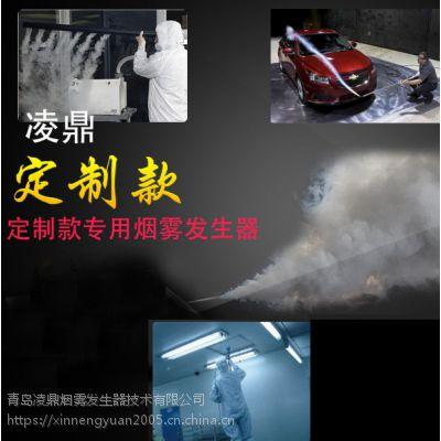 凌鼎YWQ-180 烟雾发生器实验室厂房等层流测试气流流行测试仪