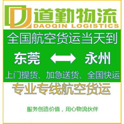 东莞到永州航空运输收费标准-文件航空快递怎么收费-道勤物流