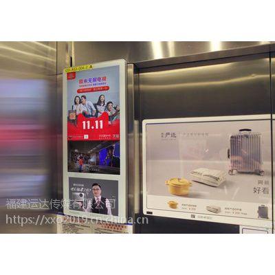 南平电梯广告公司降临啦,电梯电子刷屏超清晰快来选购