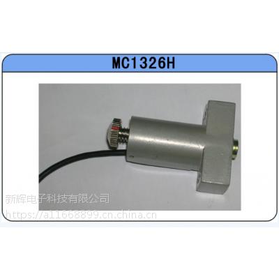 新辉-电磁铁厂家供应MC1326H纺织机,电脑绣花机电磁铁