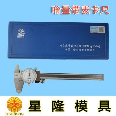 广东哈量带表卡尺代理批发商阐述代表游标卡尺不稳定的处理方法