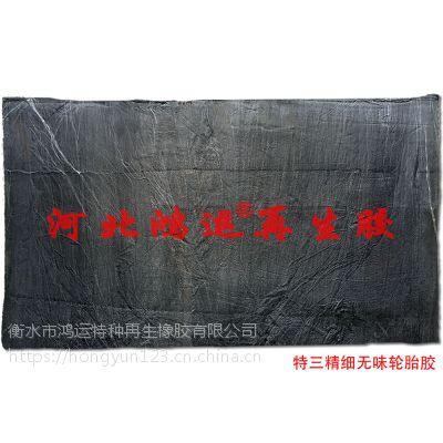 环保再生胶指标,环保再生胶生产