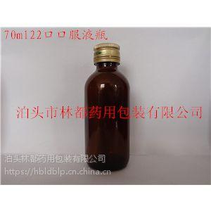 河北林都供应70ml棕色口服液玻璃瓶