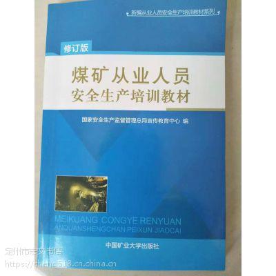 煤矿从业人员安全生产培训教材(修订版)