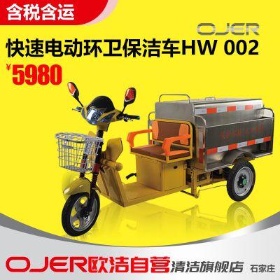 欧洁HW 002电动保洁车,环卫车,物业清洁设备供应