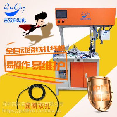 全自动绕线扎线机 精细小圆圈双扎型 生产自动端子机配套设备厂家