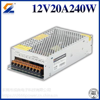 东莞成良12V240W工控设备电源生产厂家