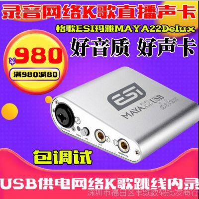 ESI玛雅 MAYA22 Delux录音网络K歌笔记本台式USB外置声卡顺丰包邮