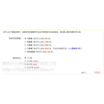 供应-列表网发帖无忧套餐购买(优惠价)