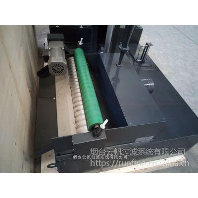 供应云帆RFCF磨床过滤设备-磁分器