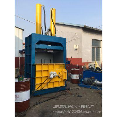 150吨立式液压打包机报价 山东思路定做卧式金属废料压包机维修液压打包机