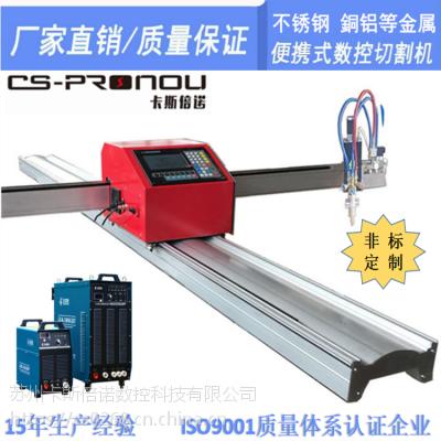 数控铁板切割机 全自动火焰等离子一体机设备 便携式等离子切割机