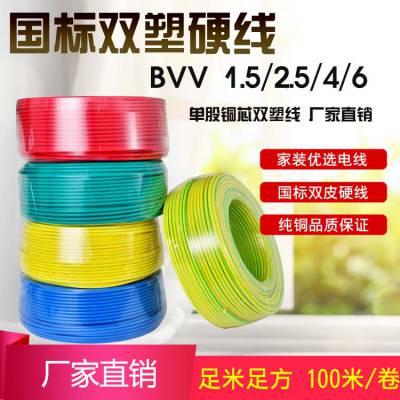 金环宇电线电缆BVV1.5双皮单芯线2.5国标6平方铜芯线4家装工程用线