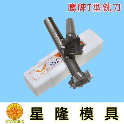 东莞T型槽铣刀批发厂家分析梯型钨钢铣刀硬质合金铣刀的使用