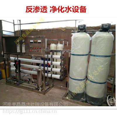 厂家直销2吨每小时的反渗透设备 RO水处理设备 纯水机设备