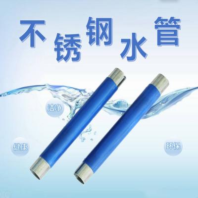 中山DN50双卡压式不锈钢水管304排水、热水、冷水、直饮水不锈钢管
