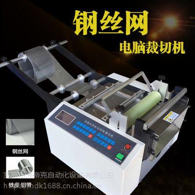 不锈钢片裁断机器铁丝网剪切机小型全自动开料机铝板切断机直销