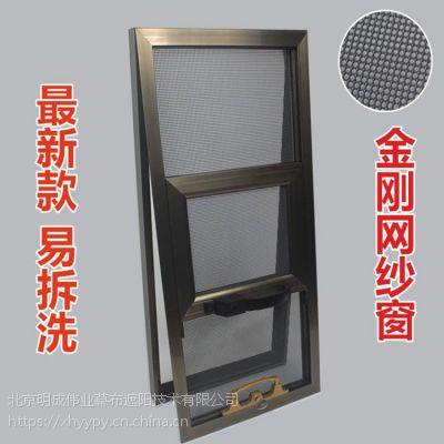 北京专业服务小区/物业/单位/办公楼更换纱窗 定做隐形纱窗 折叠式纱门 防蚊纱窗安装