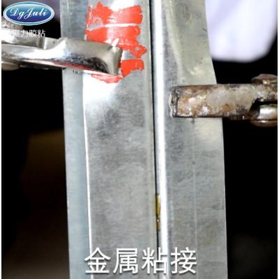 金属胶水代替焊接效果找聚力不锈钢铝合金AB胶厂家