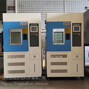 Hugetall厂家臭氧老化试验箱