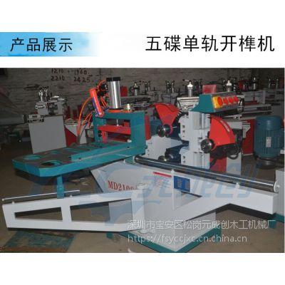 供应元成创木工机械单轨出榫机 五碟开榫机 木制品开榫