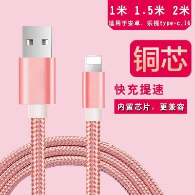 麦基科技适用于安卓乐视 Type-c苹果iPhone6手机数据线 尼龙编织便携充电线 手机线充电批发