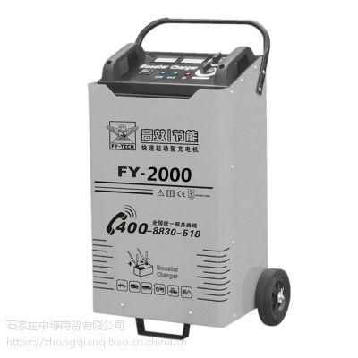 飞鹰汽车电瓶充电启动机FY-2000多功能快速起动充电机 12-24V