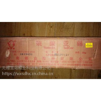 供应云锡硫酸亚锡电镀专用光亮剂