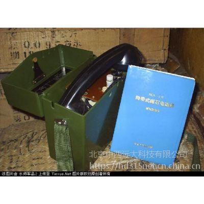 中西 磁石电话机 型号:AHT99-HCX-3库号:M300273