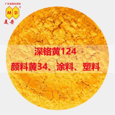 郑州徐州深铬黄124无机黄色工业色粉高耐候耐高温