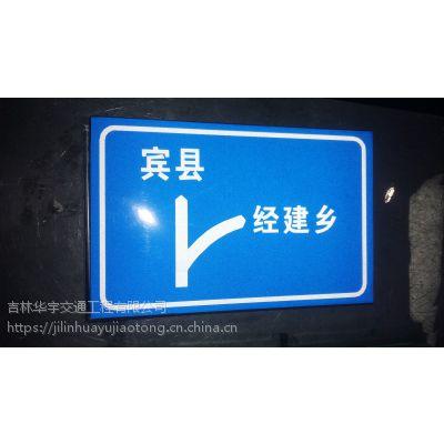 延吉道路交通标志牌制作哪家好