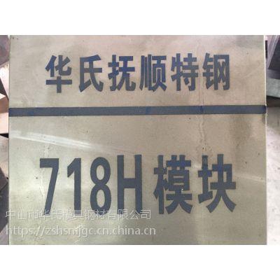 抚顺特钢718H预硬塑胶模具钢 材质均匀 洁净度高 硬度33-38HRC