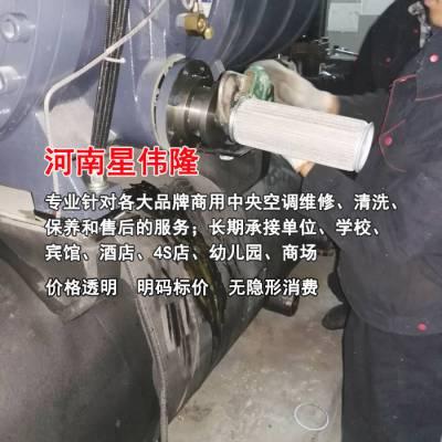 濮阳麦克维尔中央空调清洗-星伟隆制冷设备