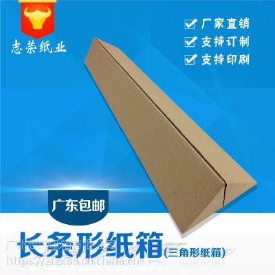 长条形纸箱 三角形纸箱 三角盒 定制纸箱
