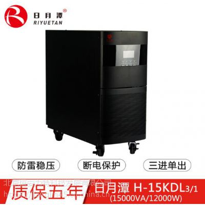 日月潭RYTON-H 3/1P 15KDups不间断电源15kva服务器机柜电脑后备延时稳压防雷电源