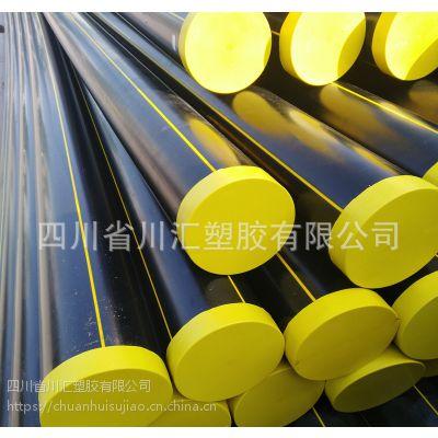 成都川汇塑胶PE燃气管道 pe聚乙烯管电熔管件dn110价格